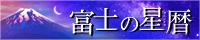 プラネタリウム番組|富士の星暦